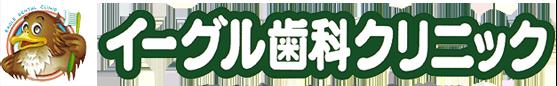 熊本市東区の歯科、小児・矯正歯科 イーグル歯科クリニック